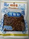 横浜中華街 郷里香 花椒粒 40g ☆中華調味料!四川料理に必須の調味料!!!