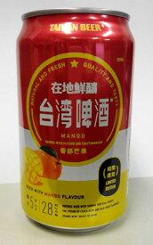 横浜中華街 在地鮮醸 台湾マンゴービール(香郁芒果、果汁5%) 2.8度 330ML/缶 、台湾ビール、台湾フルーツビル♪