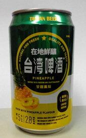 横浜中華街 在地鮮醸 台湾パイナップルビール(甘甜鳳梨、果汁5%) 2.8度 330ML/缶 、台湾ビール、台湾フルーツビル♪