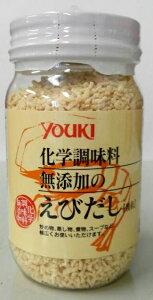ユウキ YOUKI 化学調味料無添加のえびだし(顆粒) 110g  えび独特の芳醇な旨みと磯の香り!中華だし!