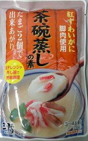 横浜中華街 気仙沼三陸 茶碗蒸しの素 紅ずわいがにの脚肉を使用!3〜4人前!250g!