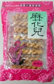 横浜中華街 中華菓子 麻花兒(マファール)15本入り 『長崎中華街 蘇州林』