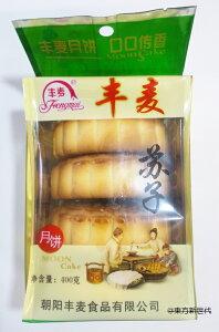 豊麦 蘇子月餅(えごま)400g(100gX4個)・中秋節・横浜中華街・東方新世代・限定販売♪