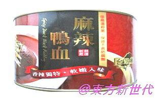 台湾屋台名物 連一 麻辣鴨血(辛口鴨の血)業務用 1700g 、台湾に訪れている観光客たちにも愛されています。♪