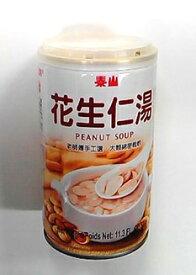 横浜中華街 泰山 花生仁湯(ピーナッツスープ)  320g(缶)、ピーナッツを主原料としたデザートスープです。♪