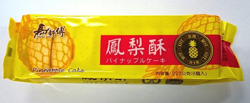 横浜中華街 鳳梨酥 馬師傅 パイナップルケーキ 227g(8個入)♪ 賞味期限:2019.6.10