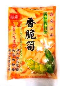 横浜中華街 台湾龍宏 香脆筍(味付け筍) 袋タイプ 600g ラー油漬けたけのこ♪