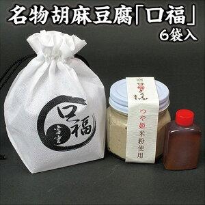 特製 オリジナル胡麻豆腐 富重の「口福」驚異の粘りで大評判 6袋入 冷蔵便【売れ筋】