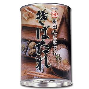 そばたれ缶詰(大)むきそばにかけてお召し上りください!