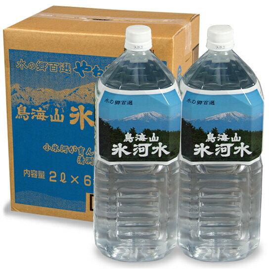 鳥海山氷河水2リットル1箱(6本入)【当店オススメ】