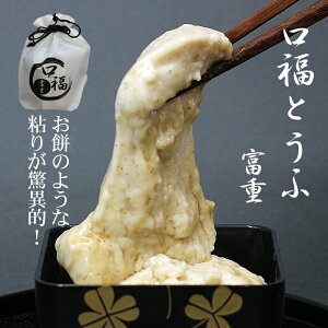 オリジナル胡麻豆腐「口福とうふ」驚異の粘りで大評判! 特製巾着袋入 冷蔵便【売れ筋】