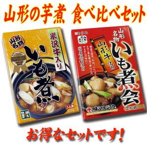山形名物いも煮「米沢牛」・「山形牛」入りのいも煮を贅沢に食べ比べできるお得なセットです【注目】