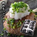 【送料無料】飲めるハンバーグ 8個入り 【ギフト】【お中元】【のし対応】【冷凍食品】