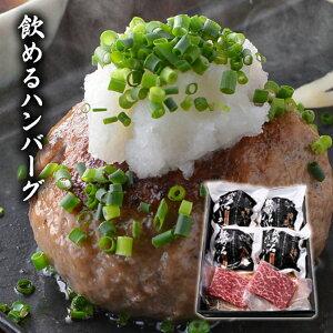 飲めるハンバーグ 4個入り 赤身ステーキ 180g×2 【ギフト】【お中元】【のし対応】【スマステ】【肉フェス】【ヒルナンデス】