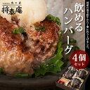 【送料無料】将泰庵 飲めるハンバーグ 4個セット 国産 黒毛和牛 A5ランク ハンバーグ ギフト 内祝い 冷凍 お歳暮 牛肉…