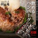 【送料無料】将泰庵 飲めるハンバーグ 8個セット 国産 黒毛和牛 A5ランク ハンバーグ ギフト 内祝い 冷凍 お歳暮 牛肉…