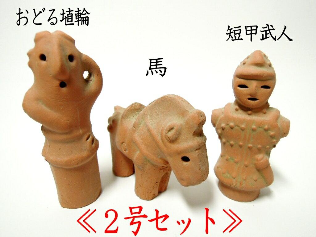 かわいい2号埴輪トリオセット【送料無料】【送料込】