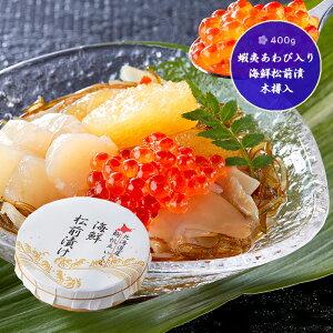 蝦夷あわび入り海鮮松前漬 木樽入(400g)00136