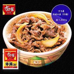 すき家牛丼の具10食(1,350g)