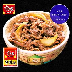 すき家牛丼の具20食(2.7kg)