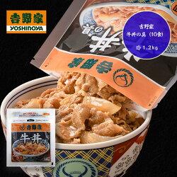 吉野家牛丼の具10食(1.2kg)