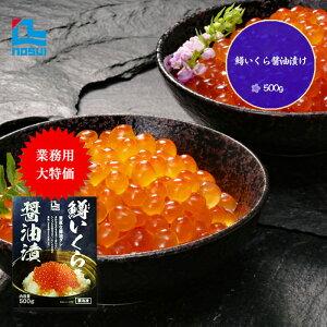 鱒いくら醤油漬け(500g) 00603