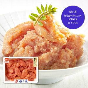 【福さ屋】無着色辛子めんたい並切れ子(500g)00269