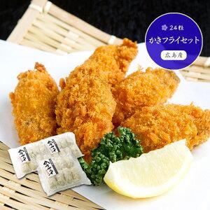 広島産かきフライセット24粒入り 00037