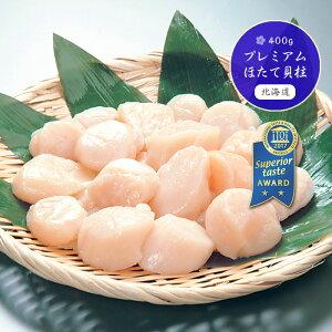 ITQI★★受賞 北海道猿払産プレミアムほたて貝柱(400g)00122