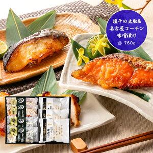 塩干の太助&名古屋コーチン味噌漬け(760g)