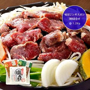 味付ジンギスカン3種詰合せ(1.2kg)00318