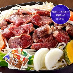 味付ジンギスカン4種詰合せ(800g)00319