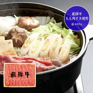 飛騨牛 もも肉 すき焼用(400g)00168