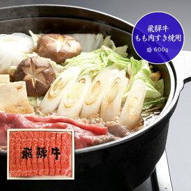 飛騨牛 もも肉 すき焼用(600g)00169