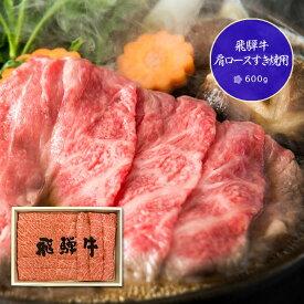 飛騨牛 肩ロース肉 すき焼用(600g)00165