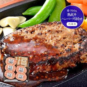 北海道産熟成牛ハンバーグ詰合せ(700g)00317
