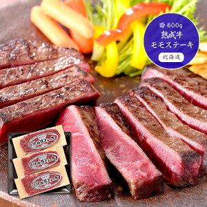 北海道産熟成牛モモステーキ(600g)00315