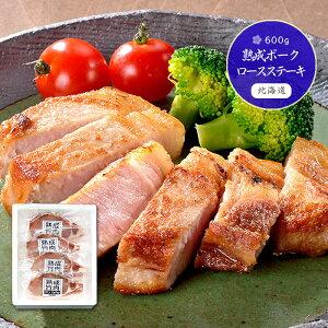 北海道産熟成ポークロースステーキ用(600g)00316