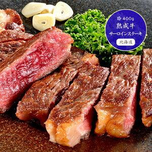 北海道産熟成牛サーロインステーキ(400g)00314