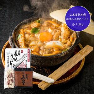 山本屋総本家 冷凍みそ煮込うどん12食(1.2kg)00475