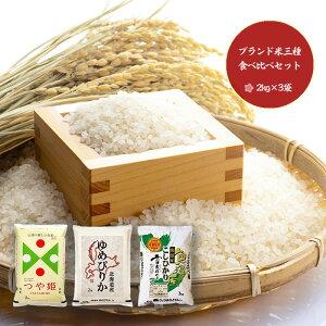 ブランド米 三種食べ比べセット(2kg×3袋)00572