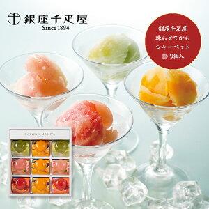 銀座千疋屋 凍らせてからシャーベット&ひとくちフルーツゼリー(9個入)00600