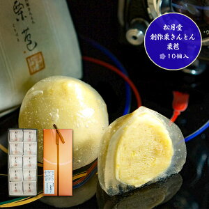 松月堂 創作栗きんとん 栗苞(10切入) 00535