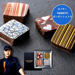 TAKIMOTO ボンボンショコラ4個入 00515