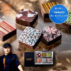 TAKIMOTO ボンボンショコラ6個入 00516