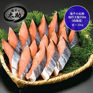 塩干の太助 塩引き鮭 00485