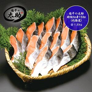 塩干の太助 時鮭切身15切(1.5kg)00484