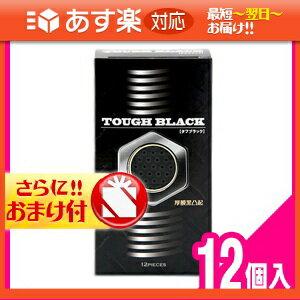 「あす楽対応商品」◆「ジャパンメディカル」タフブラック(TOUGH BLACK)12個入り+さらに選べるおまけ付 ※完全包装でお届け致します。【HLS_DU】