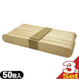 「あす楽対応商品」「木べら・木ベラ/ウッドスパチュラ」木製 使い捨てスパチュラ 業務用50枚入x3個(計150枚)+さらに選べるおまけ付き