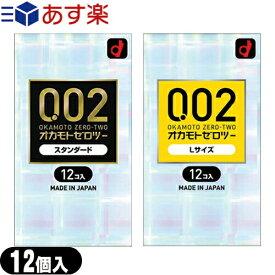 ◆「あす楽対応商品」「男性向け避妊用コンドーム」オカモト うすさ均一0.02EX(12個入り)「OKAMOTO-008」 ※完全包装でお届け致します。